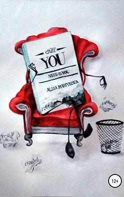Алиса Мартынова - All you need is you