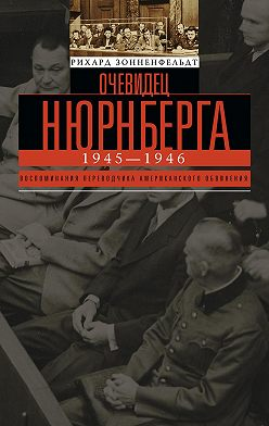 Рихард Зонненфельдт - Очевидец Нюрнберга