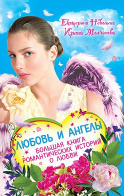 Екатерина Неволина - Перышко из крыла ангела