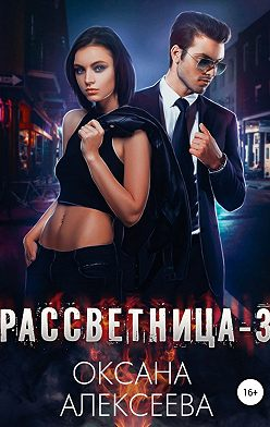 Оксана Алексеева - Рассветница-3: Реалити-шоу
