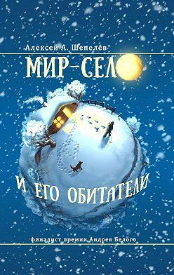 Алексей Шепелёв - Мир-село и его обитатели