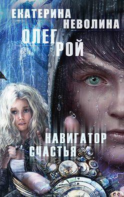 Олег Рой - Навигатор счастья