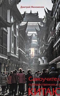 Дмитрий Финоженок - Самоучитель путешественника по Китаю