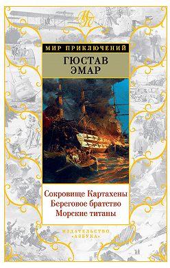 Густав Эмар - Авантюристы. Морские бродяги. Золотая Кастилия (сборник)