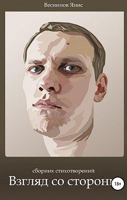Янис Веснинов - Взгляд со стороны. Сборник стихотворений