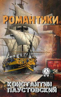 Константин Паустовский - Романтики