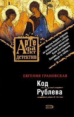 Евгения Грановская - Код Рублева