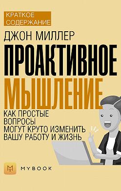 Владислава Бондина - Краткое содержание «Проактивное мышление. Как простые вопросы могут круто изменить вашу работу и жизнь»