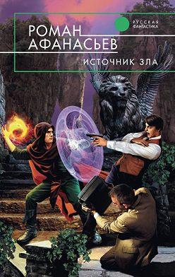 Роман Афанасьев - Источник Зла