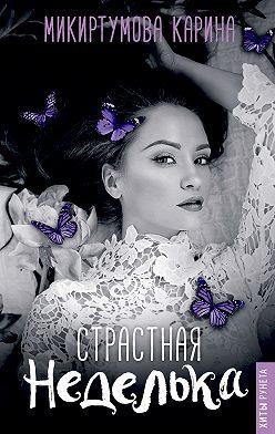 Карина Микиртумова - Страстная неделька