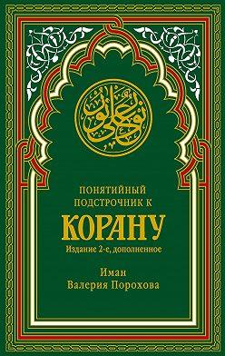Иман Валерия Порохова - Понятийный подстрочник к Корану