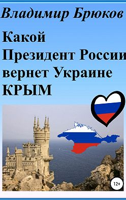 Владимир Брюков - Какой президент России вернет Украине Крым