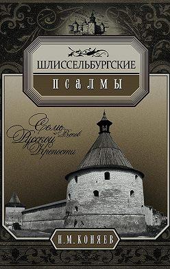 Николай Коняев - Шлиссельбургские псалмы. Семь веков русской крепости