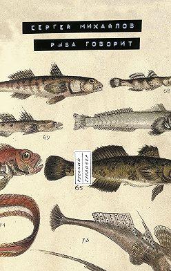 Сергей Михайлов - Рыба говорит