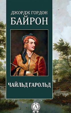 Джордж Байрон - Чайльд Гарольд