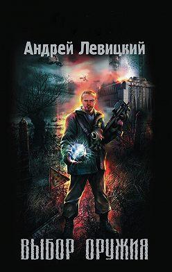 Андрей Левицкий - Выбор оружия