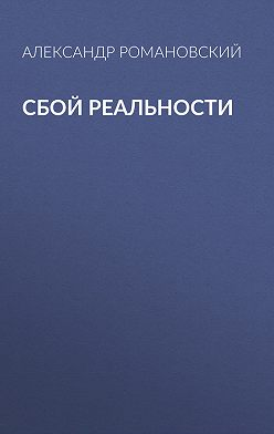 Александр Романовский - Сбой реальности