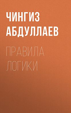 Чингиз Абдуллаев - Правила логики