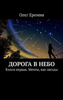 Олег Еремин - Дорога в небо. Книга первая. Мечты, как звезды