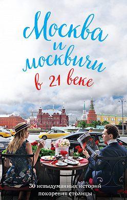 Максим Кобзев - Москва и москвичи в 21 веке