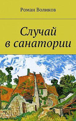 Роман Воликов - Случай всанатории