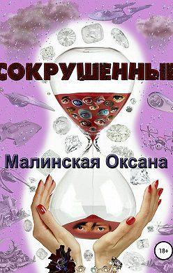 Оксана Малинская - Сокрушенные