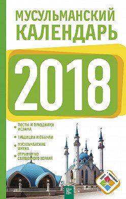 Диана Хорсанд-Мавроматис - Мусульманский календарь на 2018 год