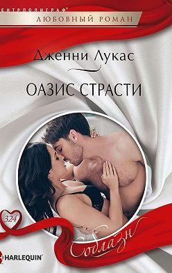 Дженни Лукас - Оазис страсти