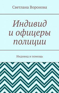 Светлана Воронова - Индивид иофицеры полиции. Индивид и помощь