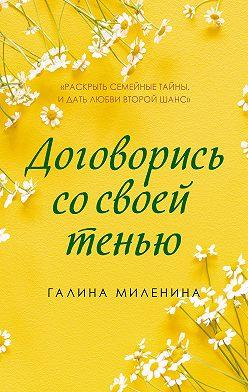 Галина Миленина - Договорись со своей тенью