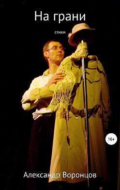 Александр Воронцов - На грани