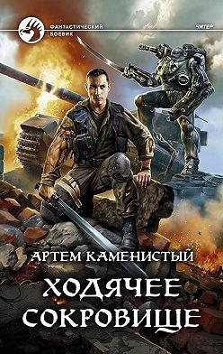 Артем Каменистый - Ходячее сокровище