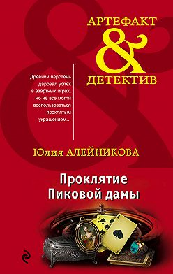 Юлия Алейникова - Проклятие Пиковой дамы