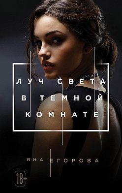 Яна Егорова - Луч света в тёмной комнате