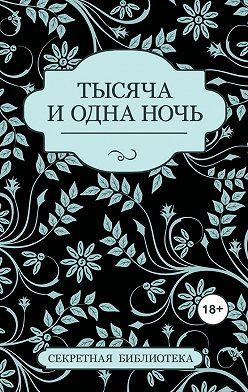 Соммер Марсден - Тысяча и одна ночь (сборник)