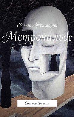 Евгений Триморук - Метрональдс. Стихотворения