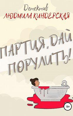Людмила Киндерская - Партия, дай порулить