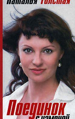 Наталья Толстая - Поединок с изменой