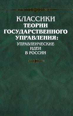 Виктор Гольцев - Учение об управлении (задача и метод) (Пробная лекция, читанная в Императорском Московском Университете)