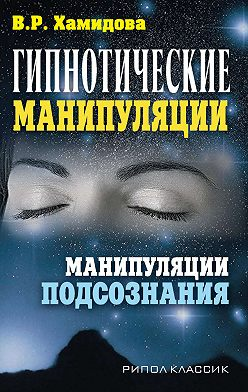 Виолетта Хамидова - Гипнотические манипуляции. Манипуляции подсознания