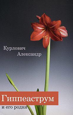 Александр Курлович - Гиппеаструм и его родня