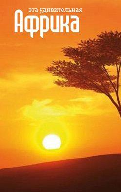 Unidentified author - Эта удивительная Африка