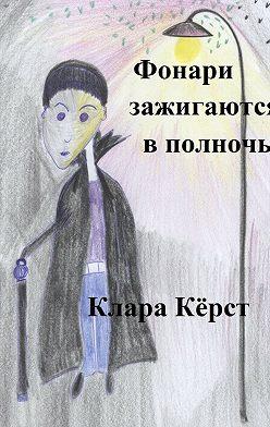 Клара Кёрст - Фонари зажигаются в полночь