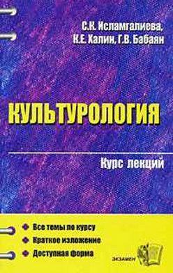 С. Исламгалиева - Культурология (конспект лекций)