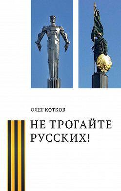 Олег Котков - Не трогайте русских!
