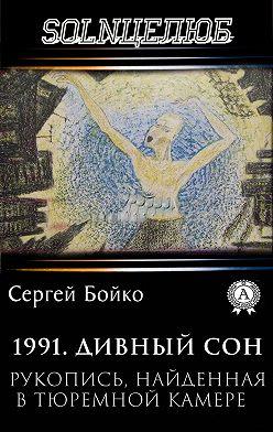 Сергей Бойко - 1991. Дивный сон