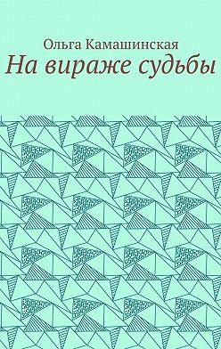 Ольга Камашинская - Навираже судьбы