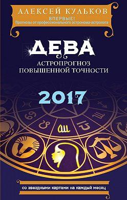 Алексей Кульков - Дева. 2017. Астропрогноз повышенной точности со звездными картами на каждый месяц
