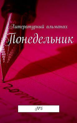 Наталья Терликова - Понедельник. №5