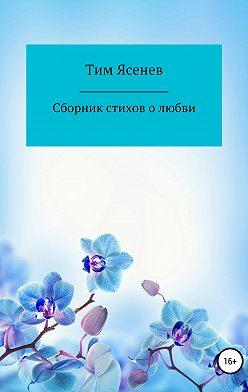 Тим Ясенев - Сборник стихов о любви